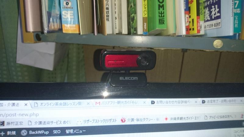 こいつで相手の講師とビデオチャット。使ってわかるテクノロジーの利便性