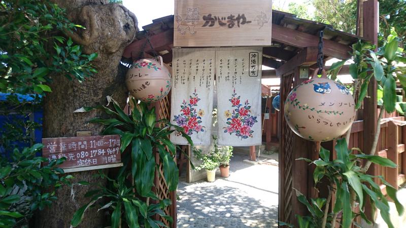 のれんには沖縄~ぐちの言葉がいくつも。ここで勉強しましょう。