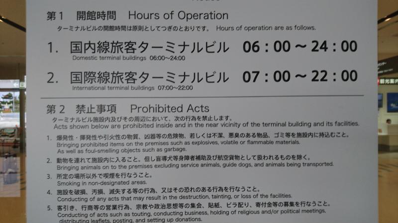 国際線は7:00からオープンなのだが。。。。