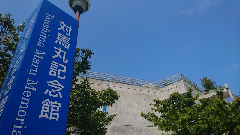 沖縄の歴史を学ぶに避けられない記念館。