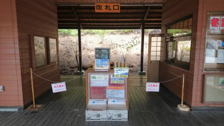 名護駅でチケットを購入。