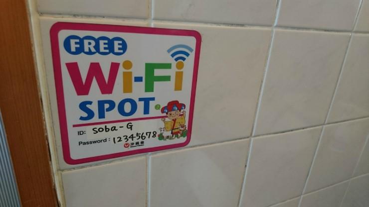 Wi-Fi環境はありがたい