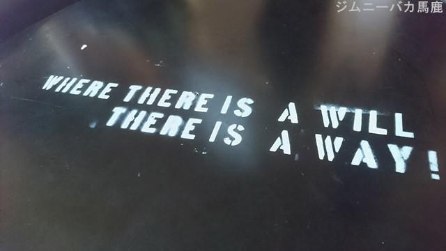 意志のある所に道は開ける 的なw