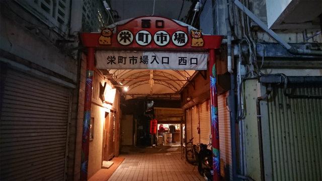 栄町商店街・夜 西口