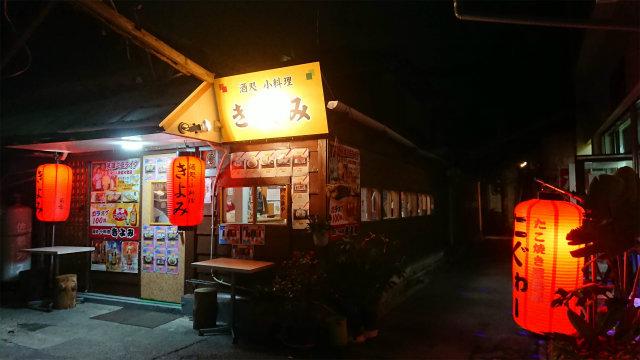 栄町商店街・夜 屋台風飲み屋