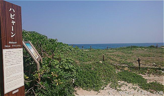 久高島カベール岬入り口の標識