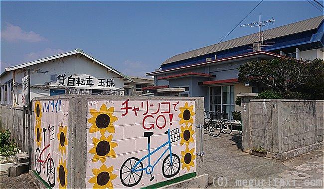 久高島・レンタルサイクル玉城