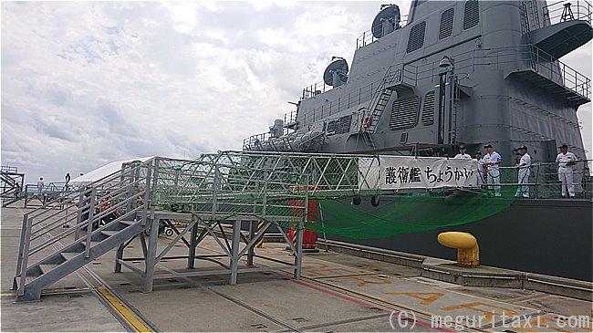 海上自衛隊の護衛艦ちょうかい