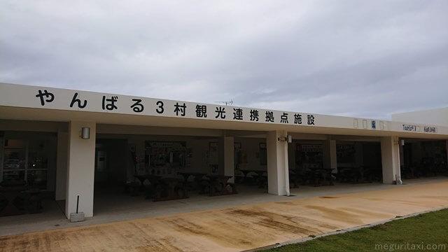 やんばる3村観光拠点施設