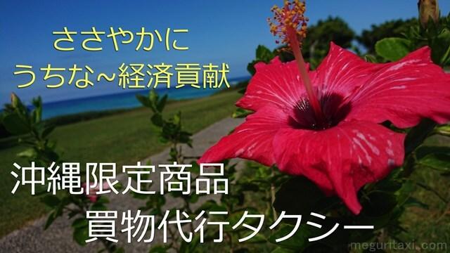 沖縄限定商品買い物代行タクシー