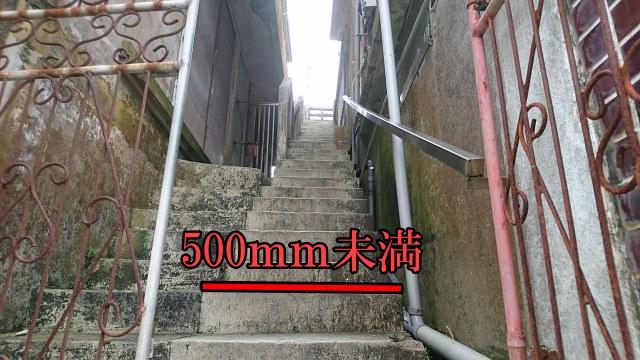 通路幅500未満の階段ならダメ