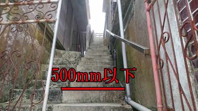 階段通路幅が500mm以下ならダメ