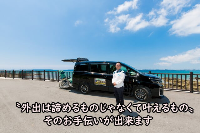 沖縄県・障碍者高齢者専門介護タクシーめぐりの理念