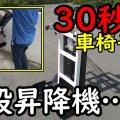 【価格破壊の階段介助マシーン】階段昇降機ウェルキャリーは大人1名で車椅子ごと安全昇降できます
