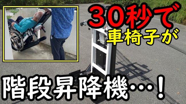 車椅子ごと階段昇降できるウェルキャリー
