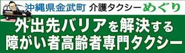 沖縄県金武町介護タクシーめぐり